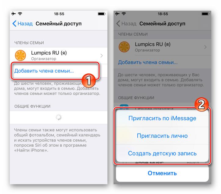Вызов меню Добавить члена семьи с экрана Семейный доступ на iPhone