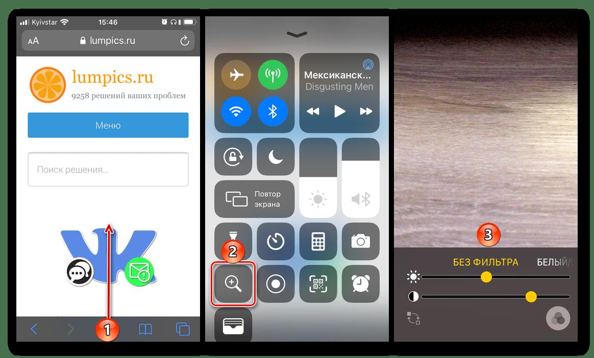 Вызов приложения Лупа из пункта управления на iPhone