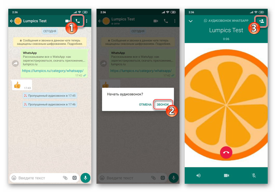 WhatsApp для Android кнопка Добавить участника на экране аудиозвонка