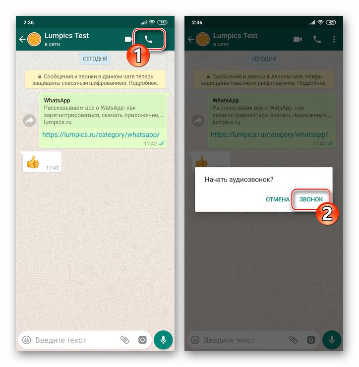 WhatsApp для Android кнопка Голосовой вызов на экране чата подтверждение запроса