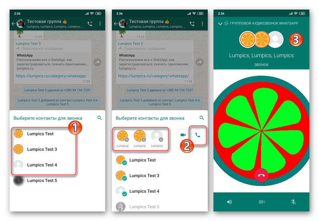 WhatsApp для Android организация группового аудиозвонка