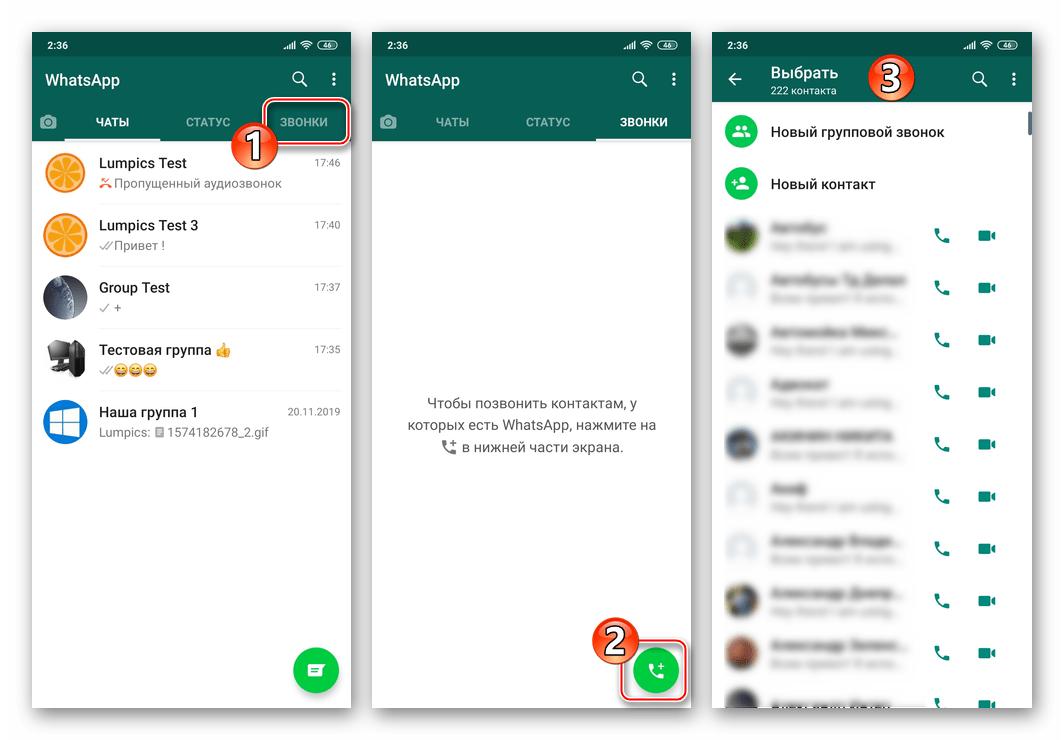 WhatsApp для Android переход на вкладку Звонки, кнопка Новый звонок