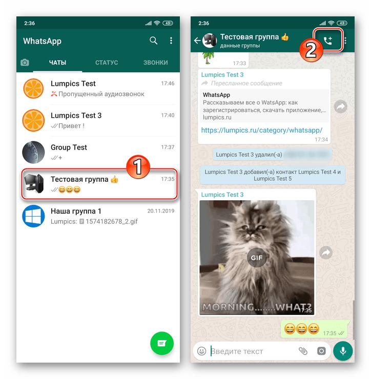 WhatsApp для Android переход в группу - голосовой вызов