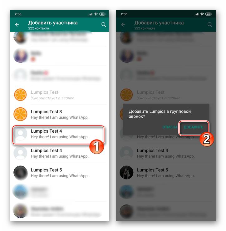 WhatsApp для Android выбор контакта, включаемого в разговор по аудиосвязи