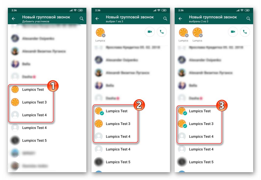 WhatsApp для Android выбор участников группового аудиозвонка