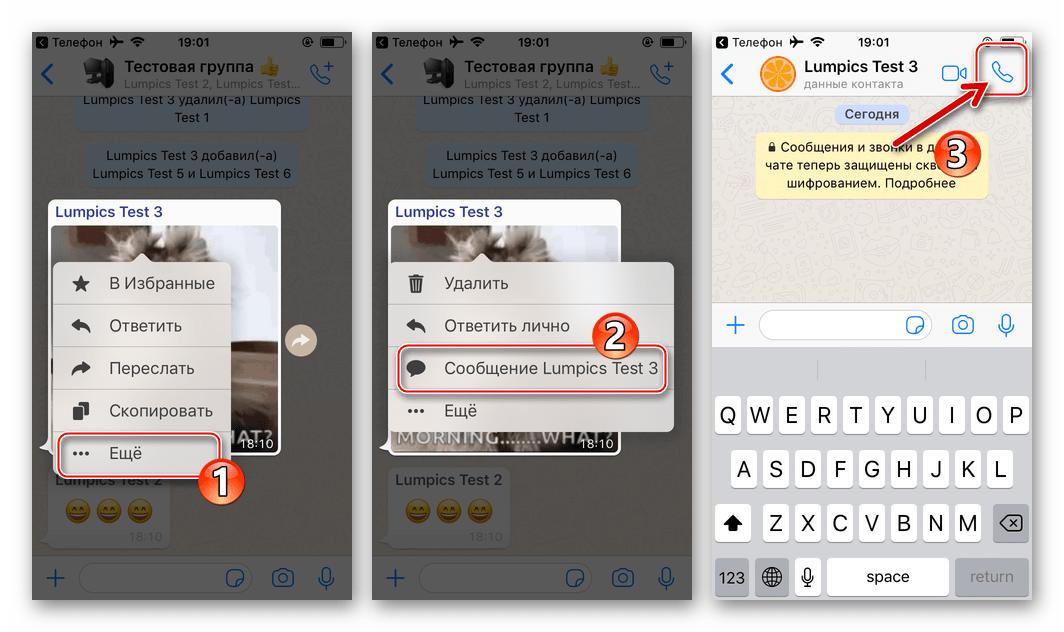 WhatsApp для iPhone аудиозвонок пользователю, написавшему сообщение в групповой чат