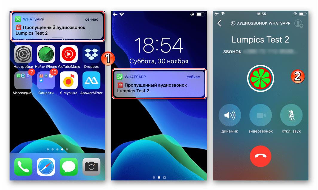 WhatsApp для iPhone быстрый аудиозвонок участнику мессенджера из уведомления о пропущенном вызове