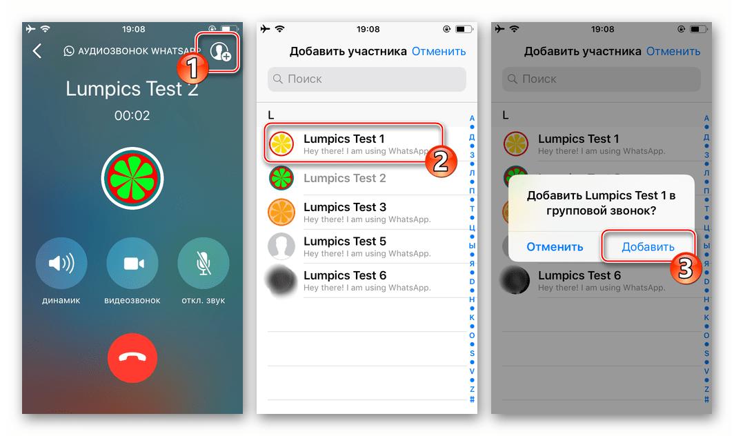 WhatsApp для iPhone добавление участника в аудиовызов в процессе беседы