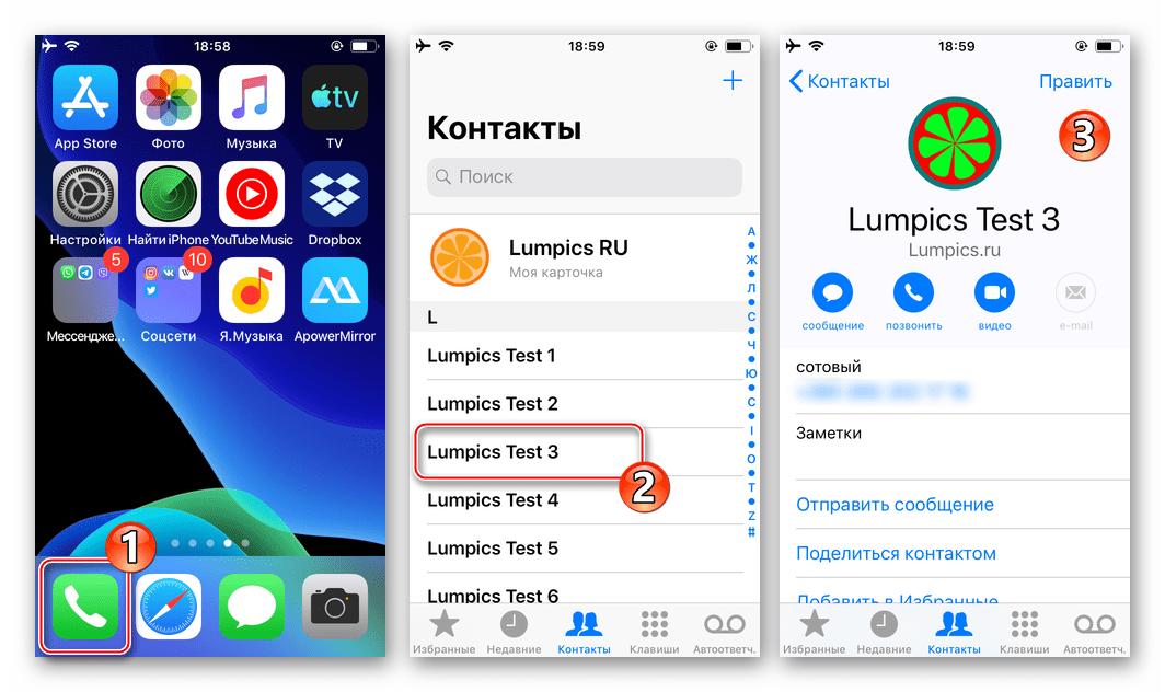 WhatsApp для iPhone переход к карточке контакта в адресной книге iOS