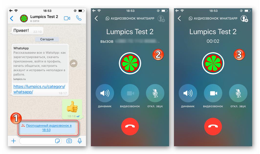 WhatsApp для iPhone перезвонить из чата тапом по уведомлению о пропущенном аудиозвонке