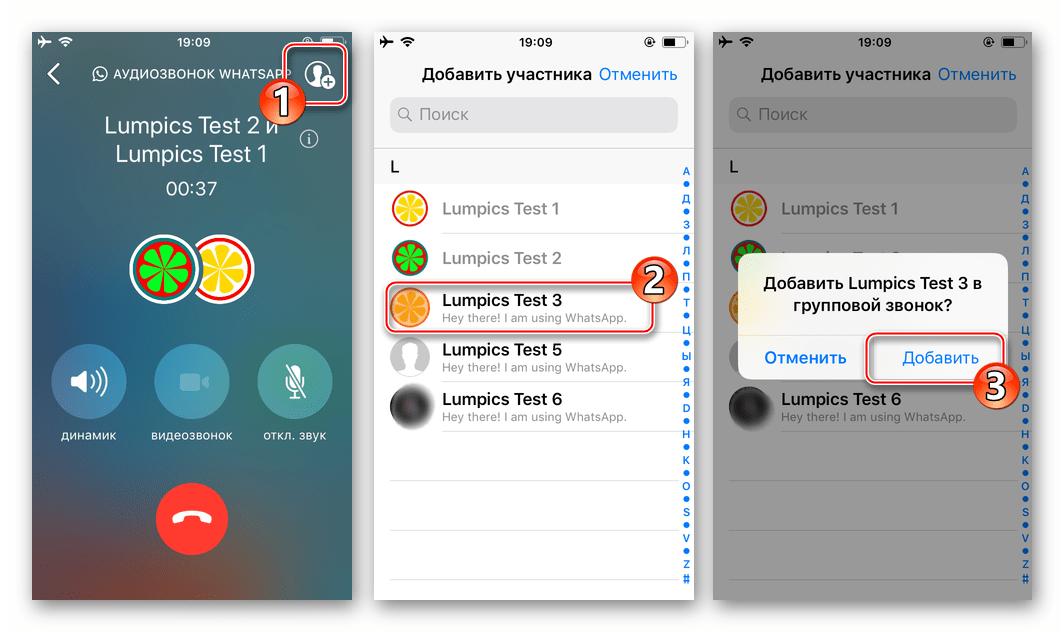 WhatsApp для iPhone включение пользователя в конференц-связь