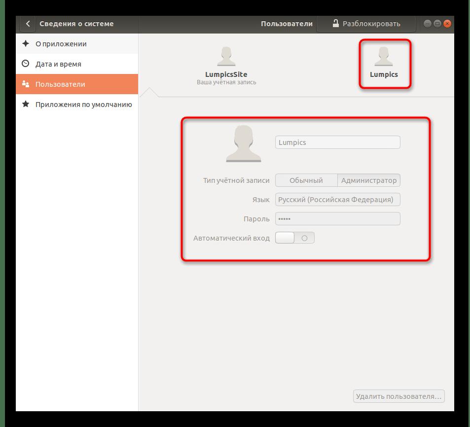 Заблокированные настройки других пользователей в Ubuntu