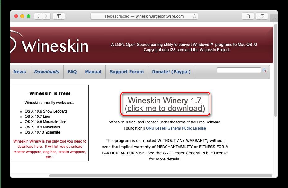 Загрузка инсталлятора для установки Wineskin в macOS
