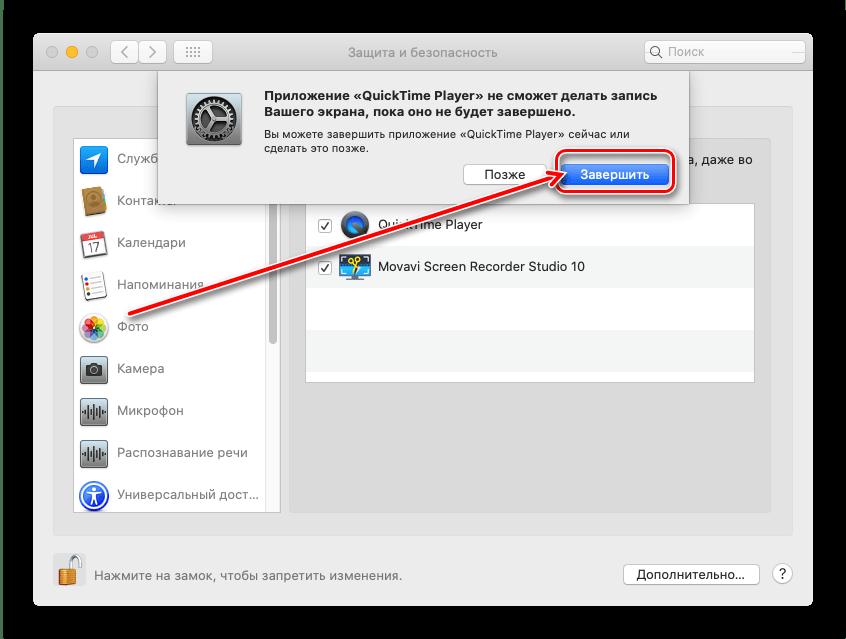 Закрыть программу для разрешения записи экрана на macOS посредством Quick Time Player