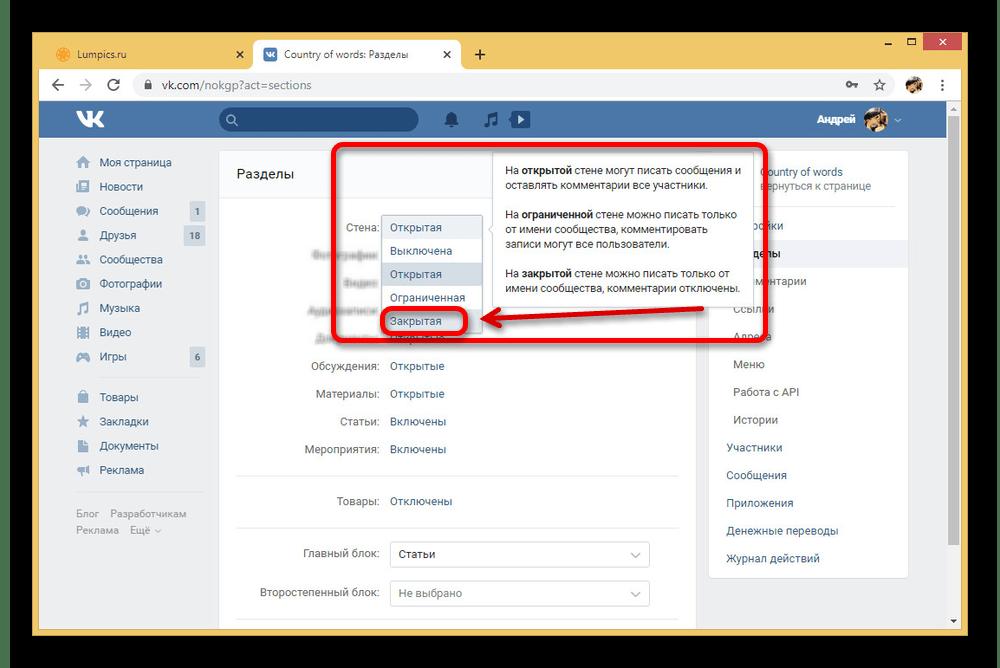 Закрытие стены в Управлении группой ВКонтакте