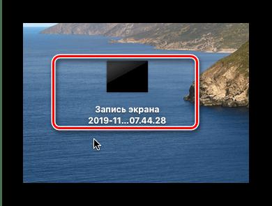 Запись экрана на macOS, сделанная снимком экрана