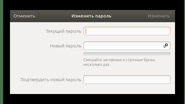 Заполнение формы в графическом интерфейсе для сброса пароля пользователя Ubuntu