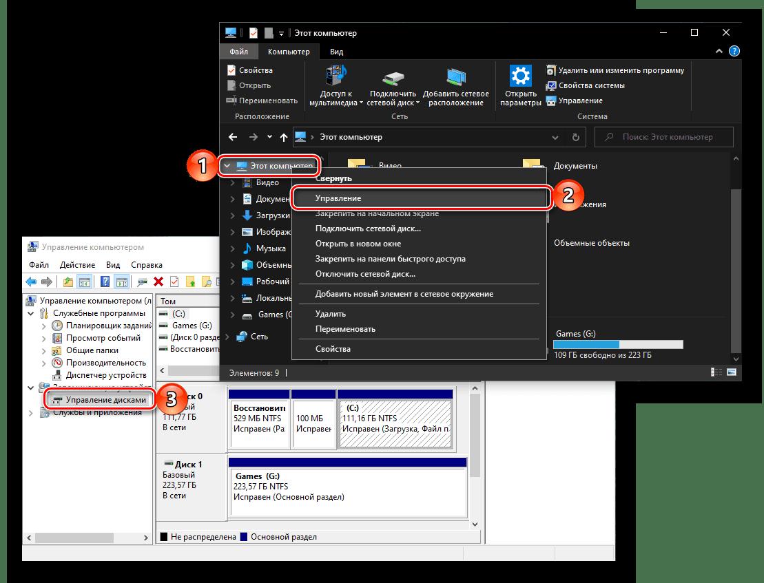 Запуск через Этот компьютер средства Управление дисками в Windows 10