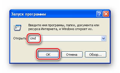 Запуск Командной строки из меню Выполнить в ОС Windows XP