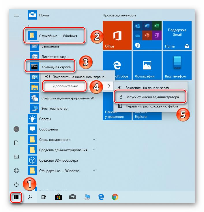 Запуск командной строки от имени администратора через меню Пуск в Windows 10