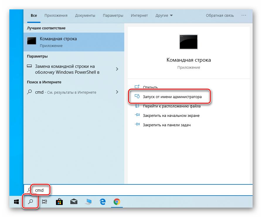 Запуск командной строки в Windows 10 от имени администратора через поиска