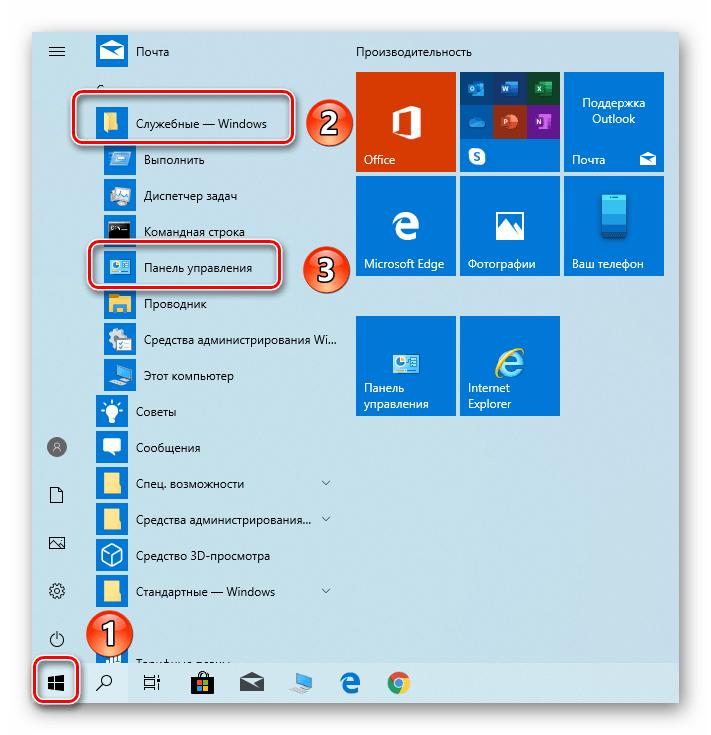 Запуск окна Панель управления в Windows 10 через кнопку Пуск