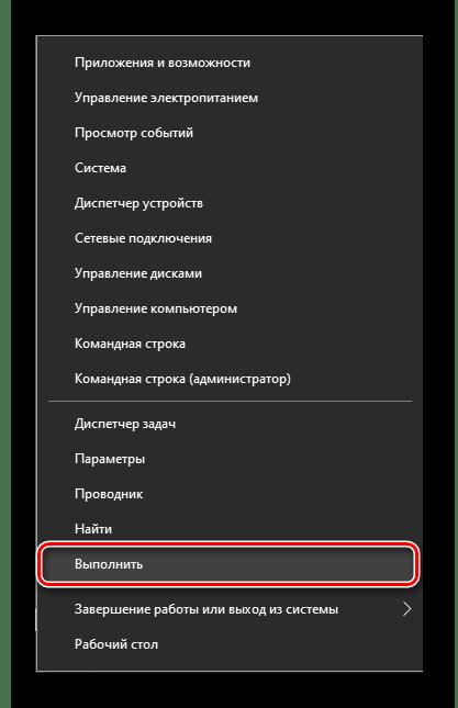 Запуск оснастки Выполнить через меню дополнительных действий в ОС Windows 10