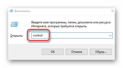 Запуск Панели управления в Windows 10 через утилиту Выполнить