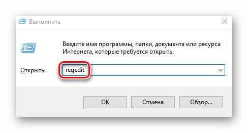 Запуск редактора реестра в Windows 10 через программу Выполнить