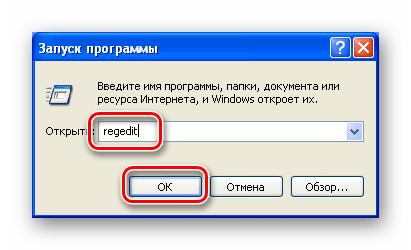 Запуск редактора системного реестра из меню Выполнить в ОС Windows XP