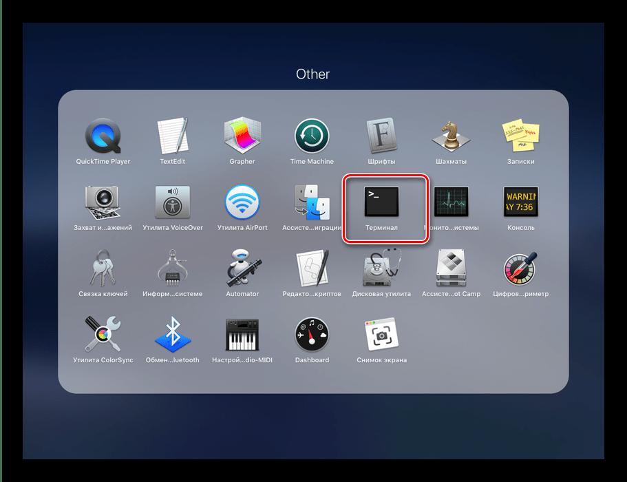 Запуск терминала для скрытия файлов на macOS