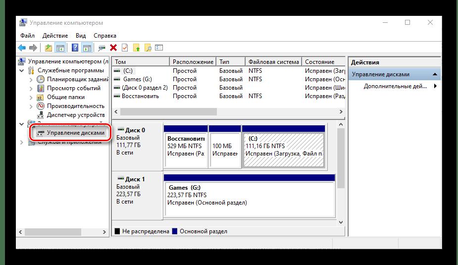 Запуск Управление дисками через Управление компьютером в Windows 10