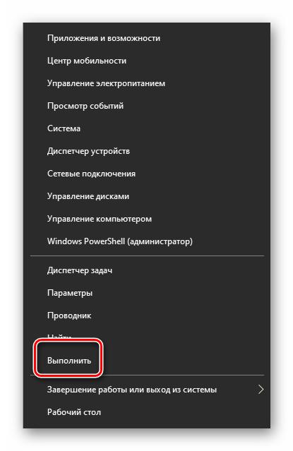 Запуск утилиты Выполнить через кнопку Пуск в Windows 10