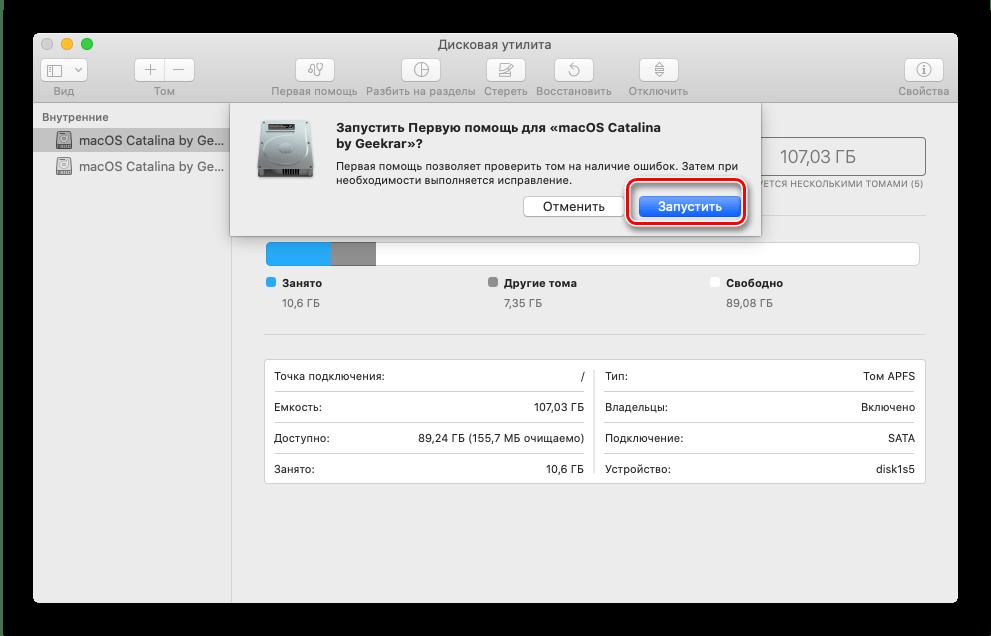 Запустить первую помощь в дисковой утилите, если не загружается macOS