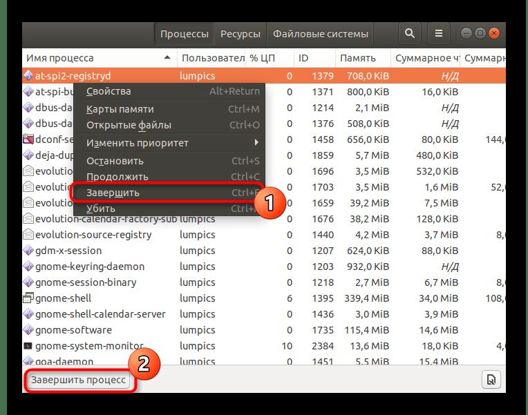 Завершение процессов через системный монитор в Linux