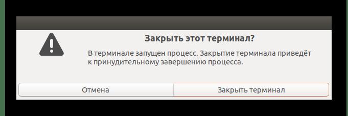 Завершение работы терминала после смены пользователя в Linux