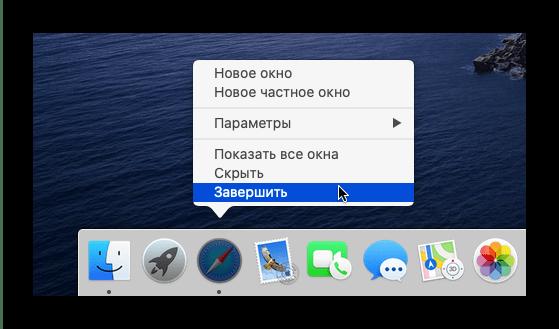Завершить все программы для очистки кэша macOS вручную