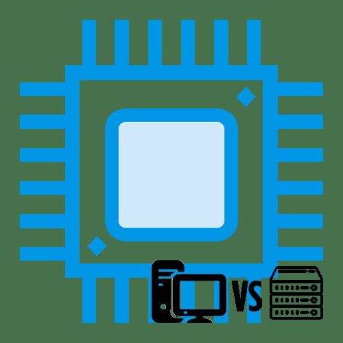 Чем отличается серверный процессор от обычного