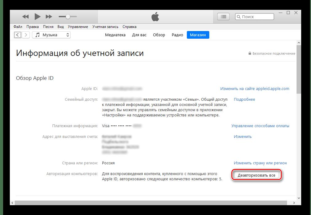 Деавторизовать все компьютеры в программе iTunes