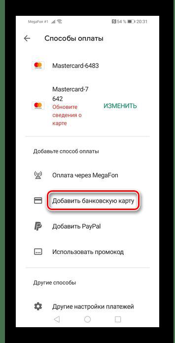 Добавление банковской карты в Play Market на Android