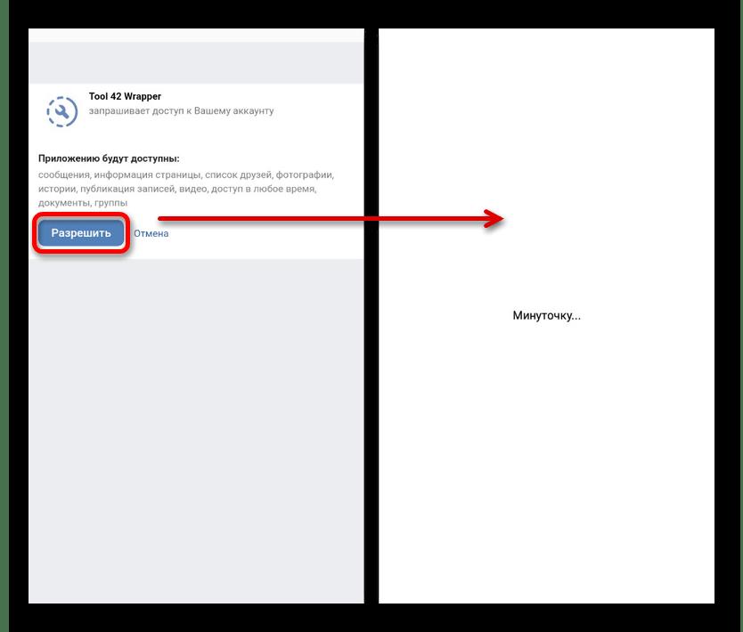 Добавление доступа к странице ВК в приложении Tool 42