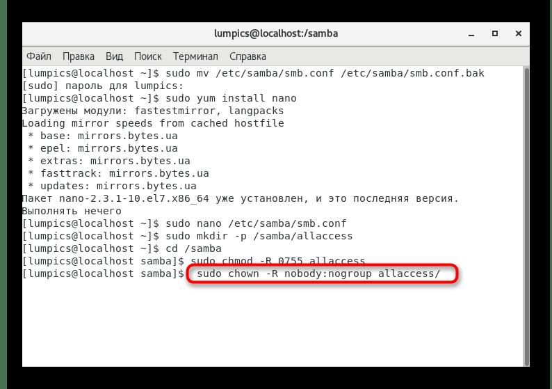 Дополнительная команда для установки уровней доступа к папке Samba в CentOS 7