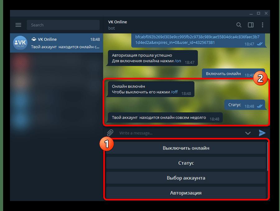 Дополнительные функции бота VK Online в Telegram
