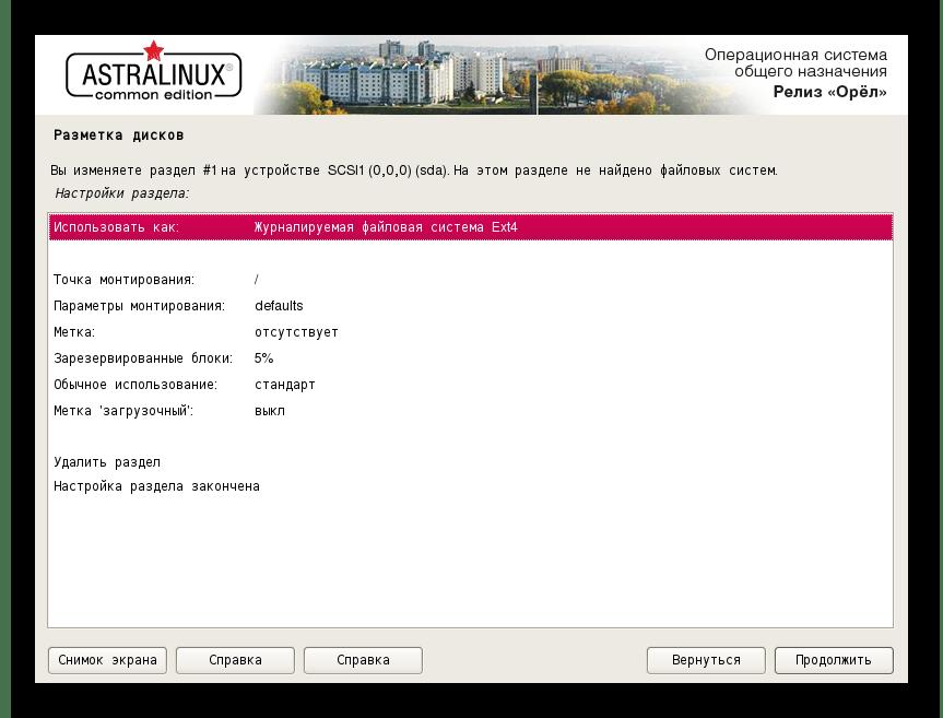 Дополнительные настройки раздела при его создании в Astra Linux