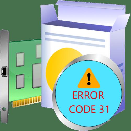 Это устройство работает неправильно (код ошибки 31) как исправить