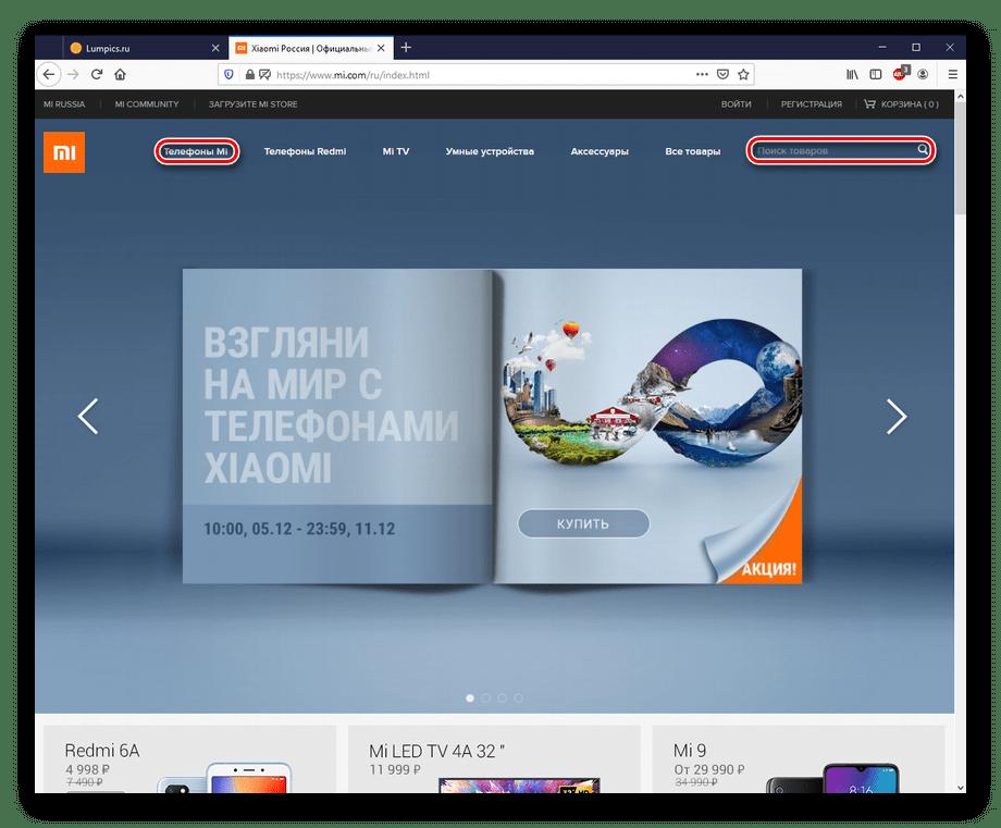 Главная страница официального сайта Xiaomi