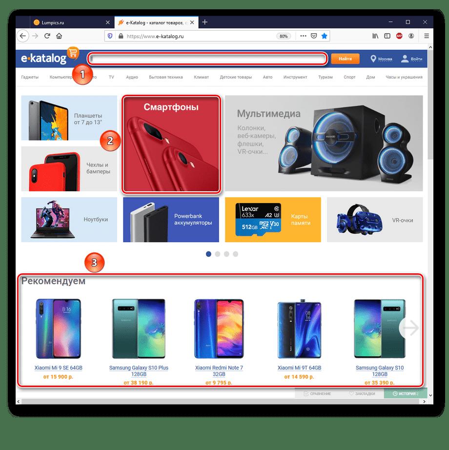 Главная страница сервиса e-Katalog