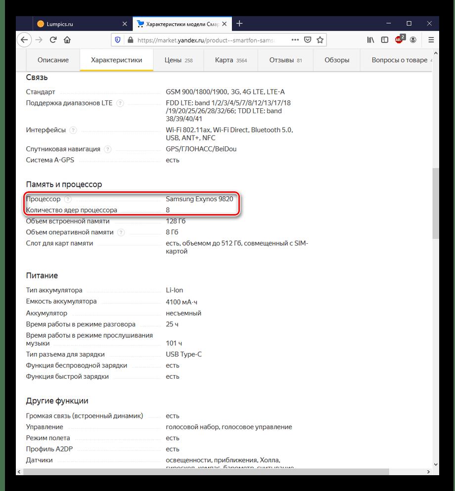Характеристики ЦПУ выбранной модели в Яндекс.Маркет