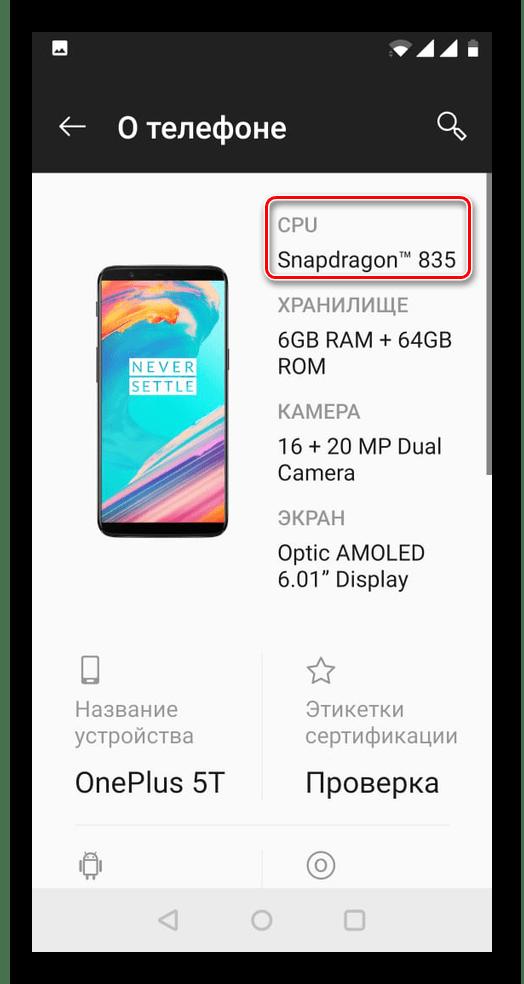 Информация о CPU в системе Android