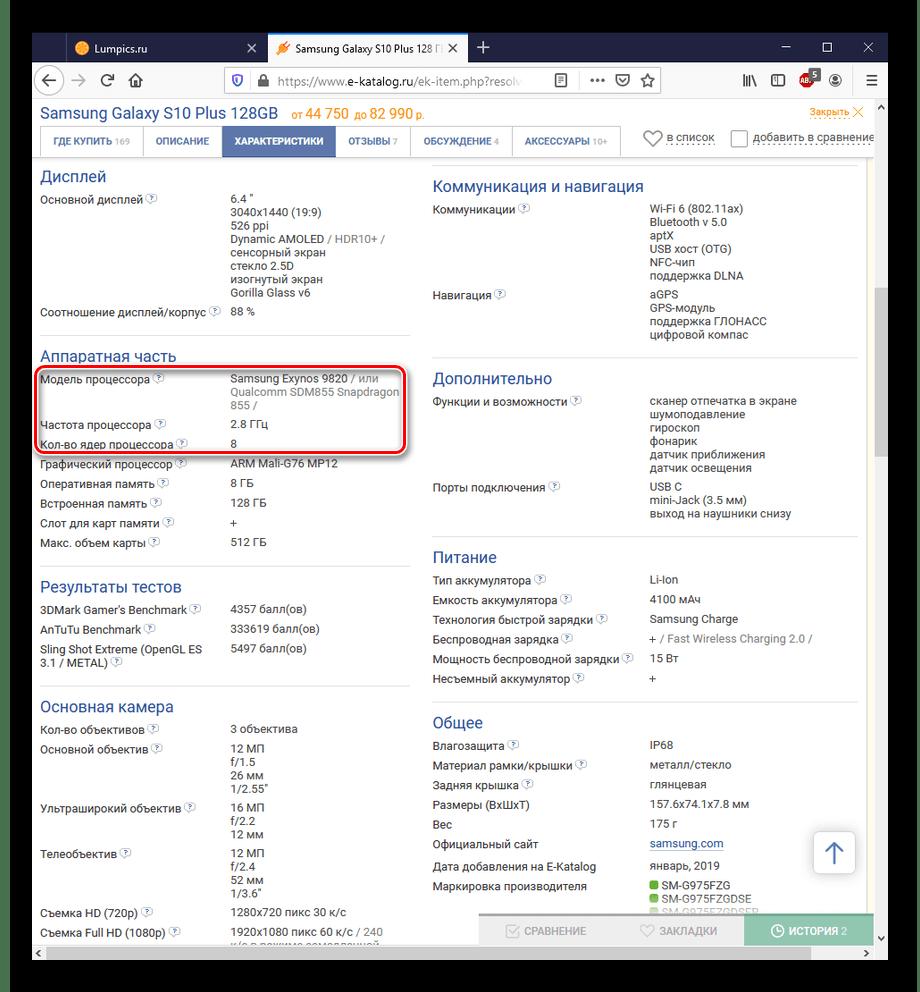Информация о процессоре определённого телефона в e-Katalog